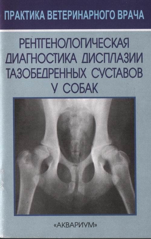 Рентгенологическая диагностика дисплазии тазобедренных суставов у собак тренировка ног проблема со связками коленных суставов