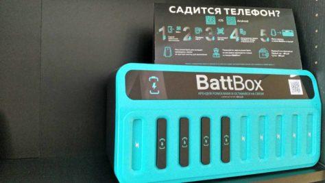 Станция BattBox