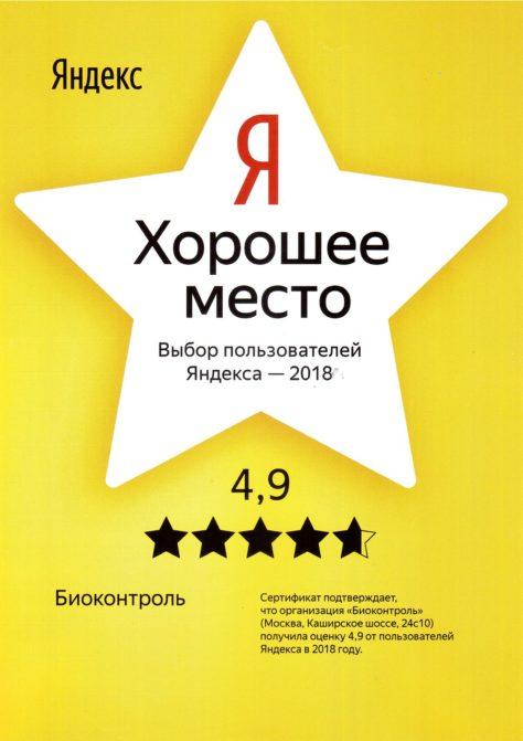Оценка 4.9 в Яндекс Справочнике.