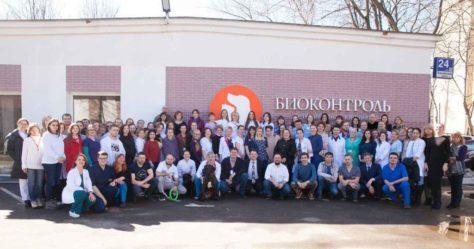 Команда ветеринарной клиники Биоконтроль