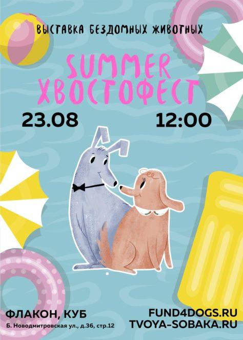 SummerХвостофест2020